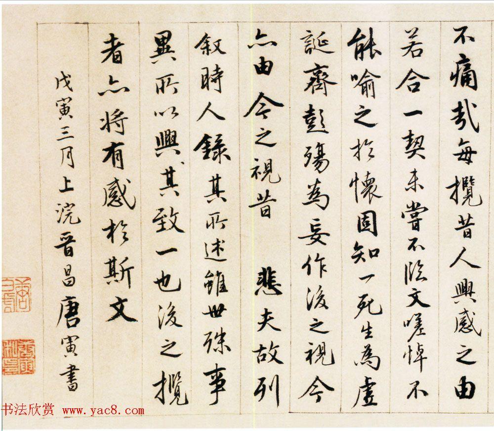 唐伯虎行书作品欣赏《临兰亭序卷》