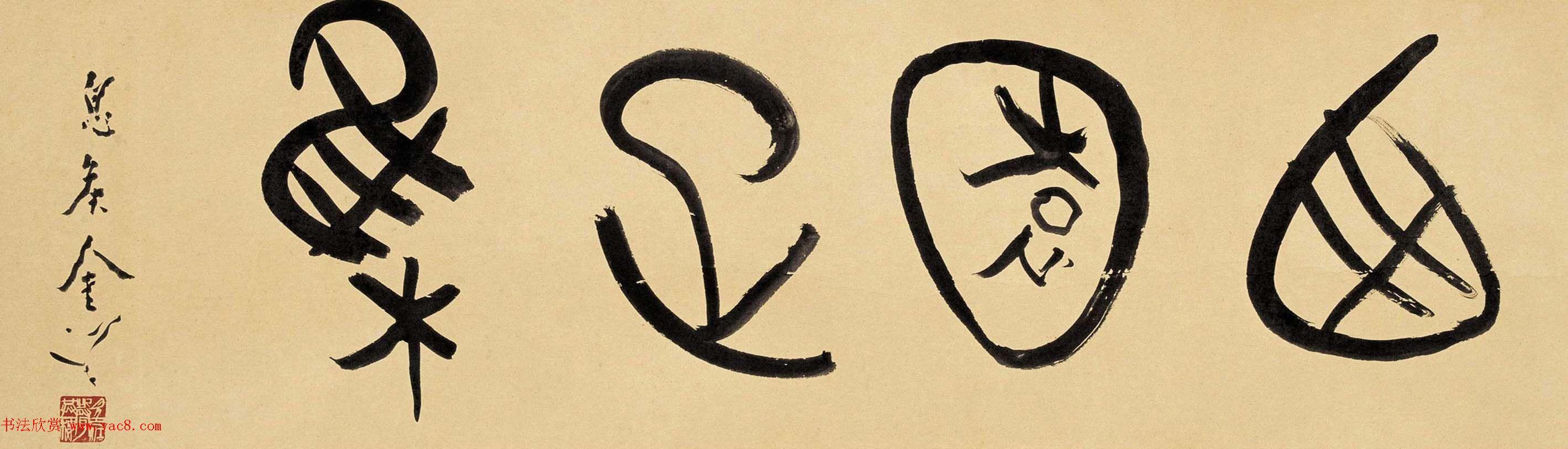 明唐寅《西园雅集图》卷附徐悲鸿等题跋_台北故宫博物院藏