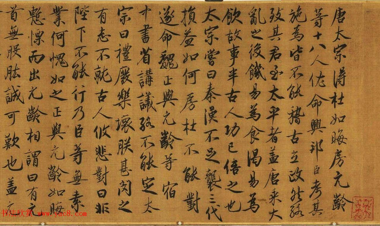 北宋蔡京书法题跋《跋宋徽宗唐十八学士图卷》(台北故宫博物院藏.
