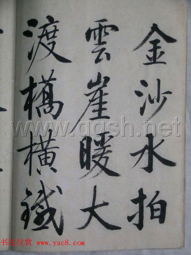启功书法作品集欣赏《毛主席诗词》