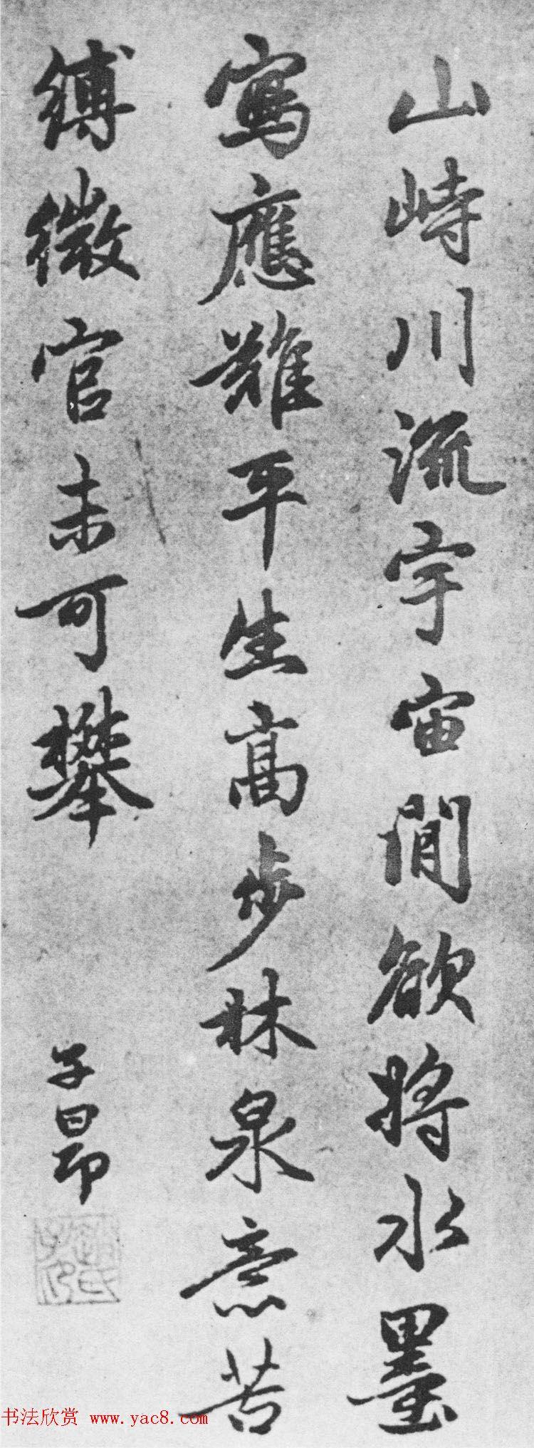 赵子昂行书欣赏《跋郭熙树石平远图》
