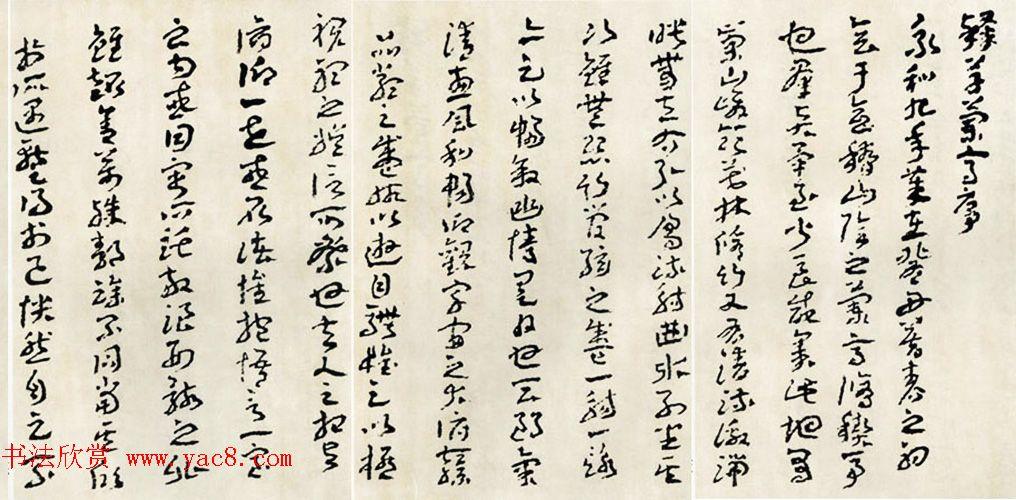 王遽常88岁章草书法作品欣赏《临兰亭序》