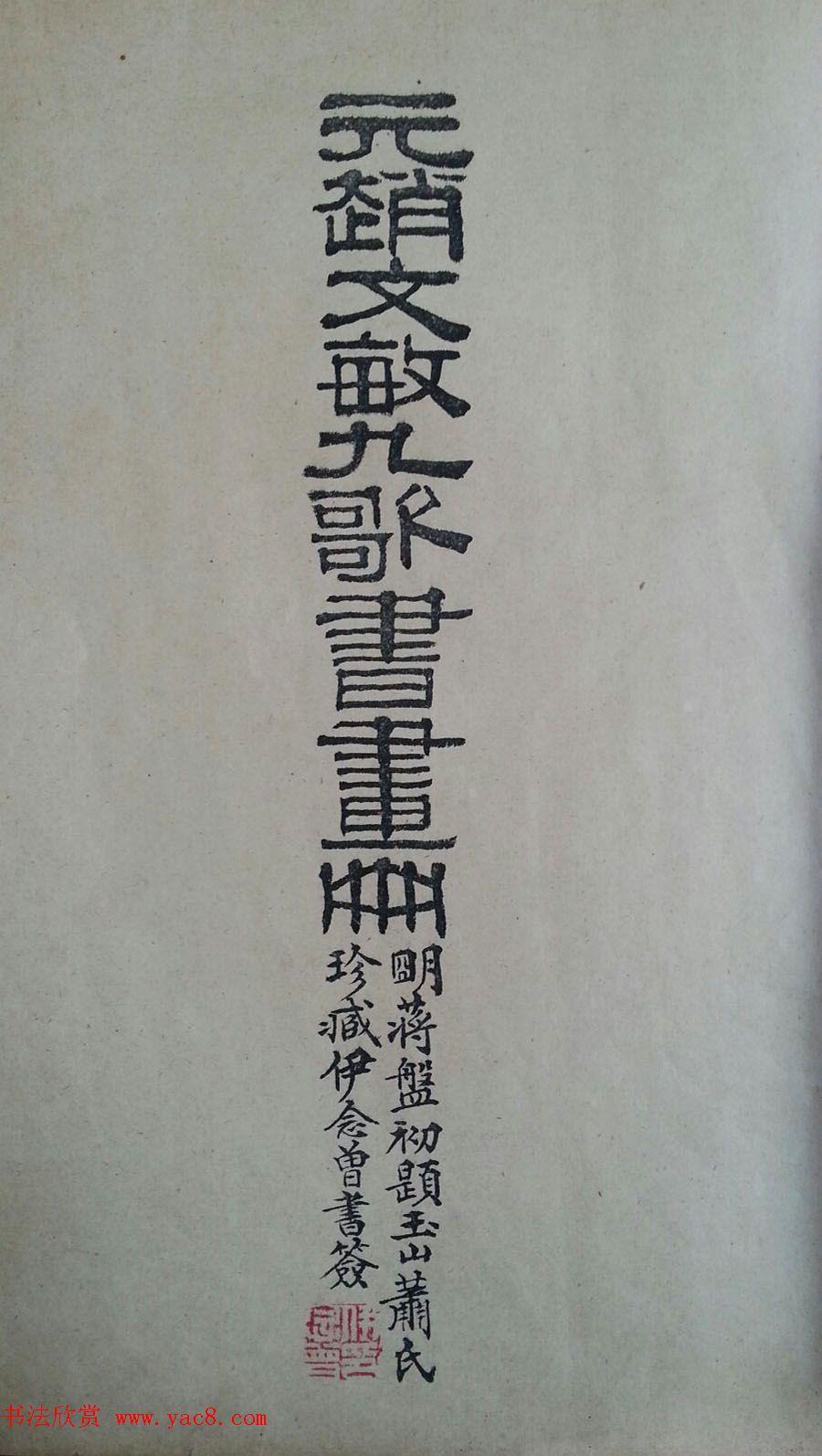 赵孟頫书画图书《大风堂藏赵文敏九歌书画册》