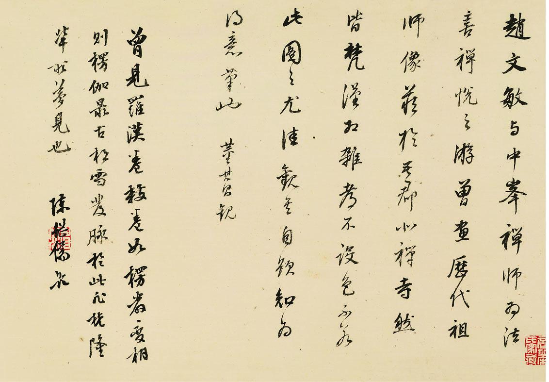 元代赵孟�\书画《红衣罗汉图》辽宁博物馆藏
