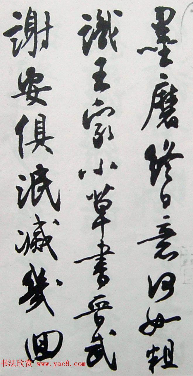 近代名家行草书法欣赏《沈尹默论书诗墨迹》