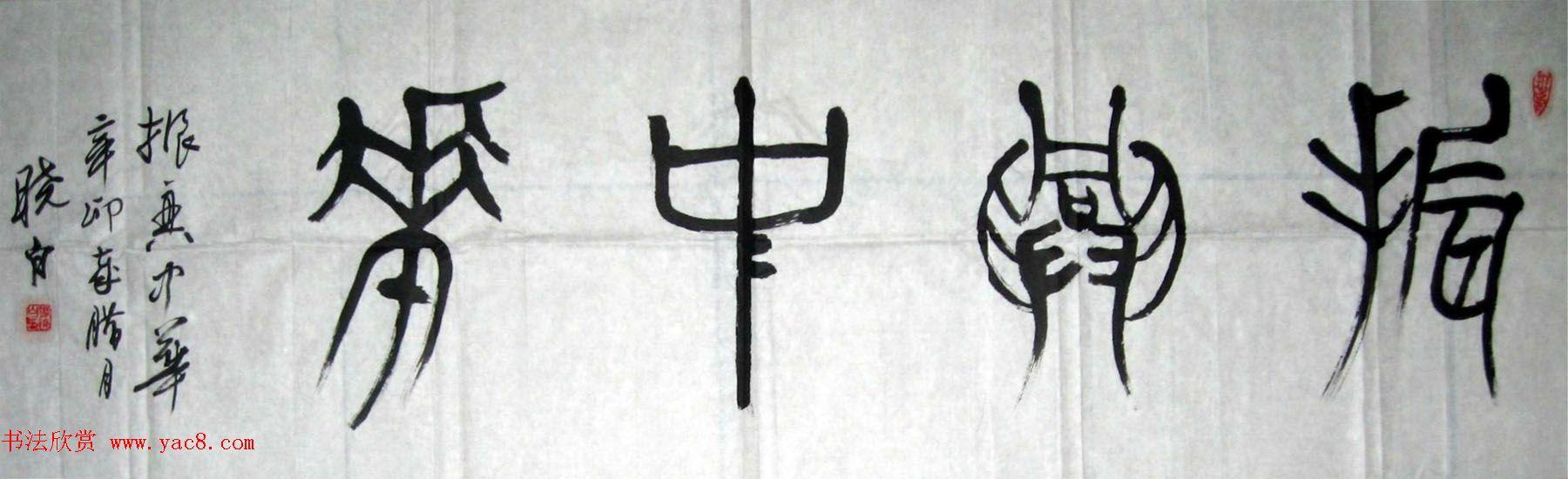 大篆 大篆小篆的书法对照 大篆和小篆的区别图片