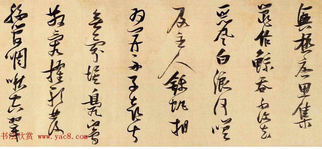 张瑞图草书手卷欣赏杜甫《渼陂行》两种