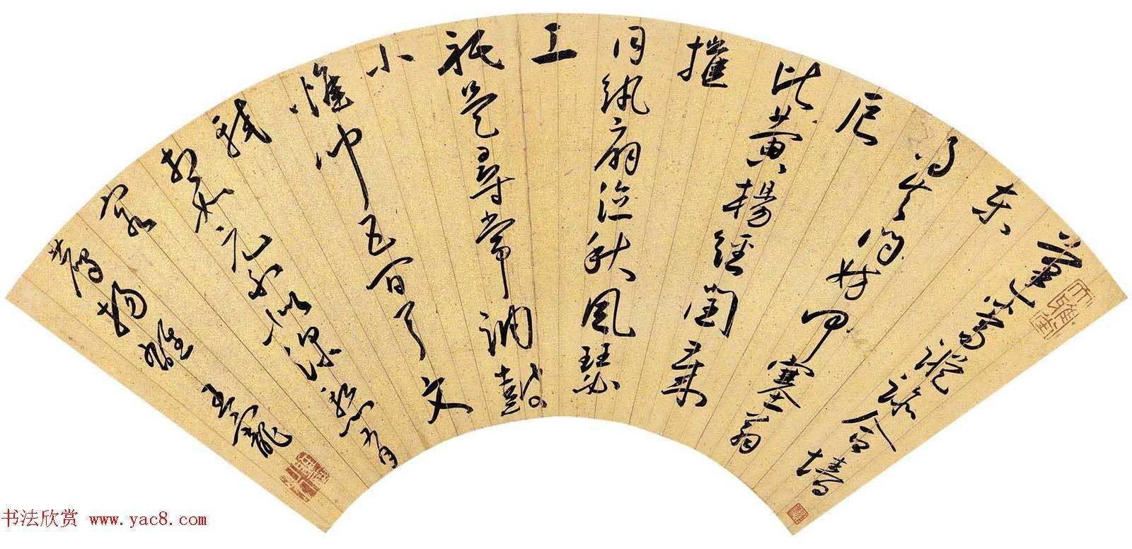 中国明代书画家王宠书法扇面作品专辑(4)图片