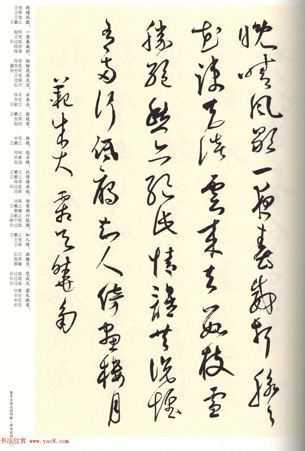 历代书法名家草书集字帖欣赏《草书宋词》