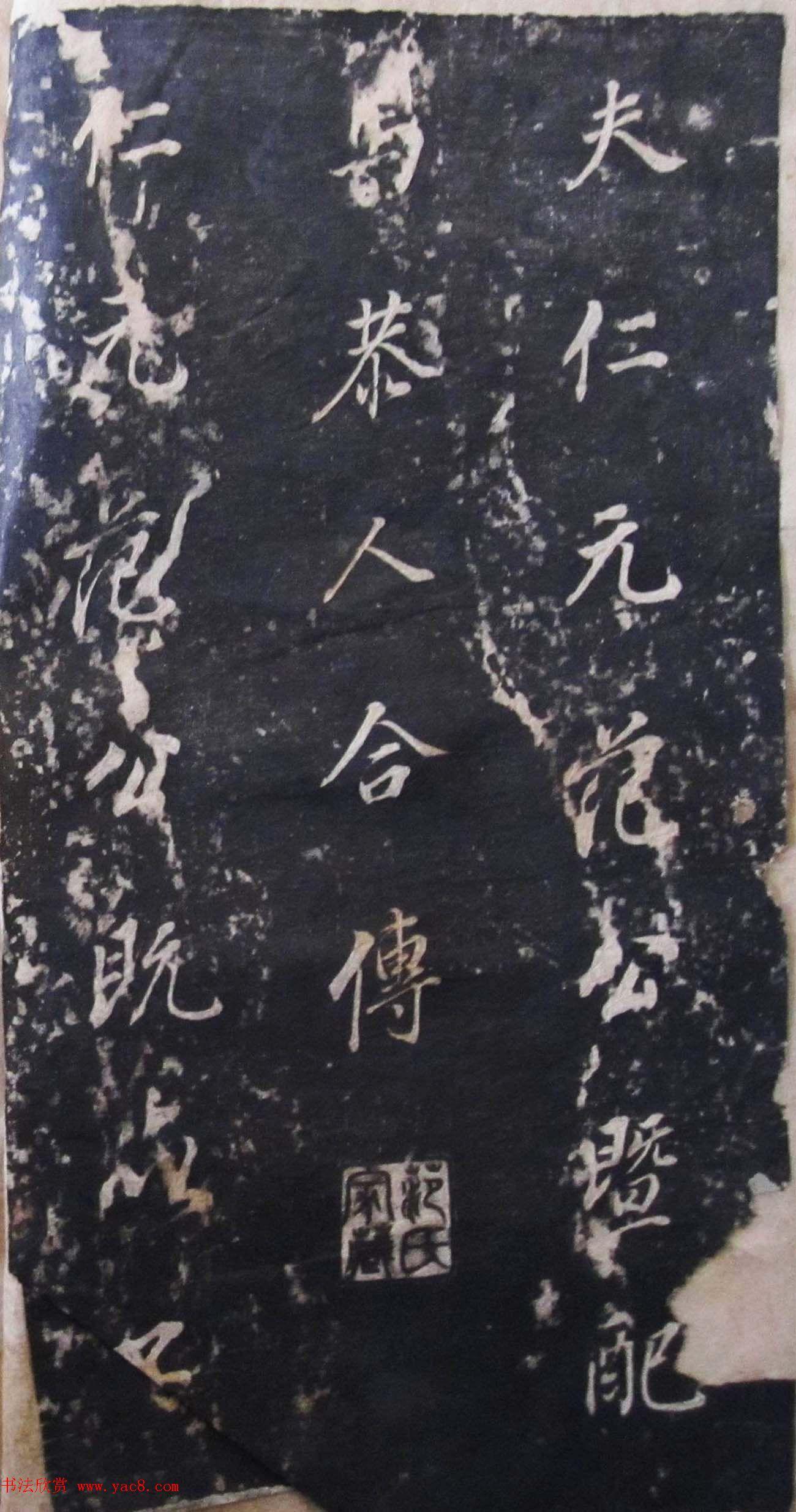 董其昌行楷书法碑帖欣赏《广西南宁范公暨配马恭人合传》