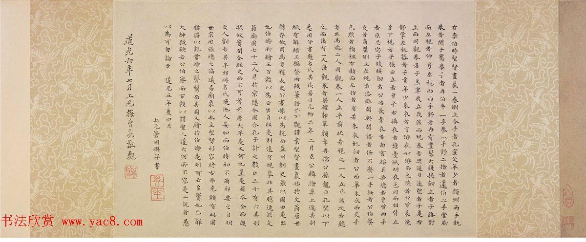 北宋工笔人物画欣赏《孔子弟子像全卷》37人北京故宫藏