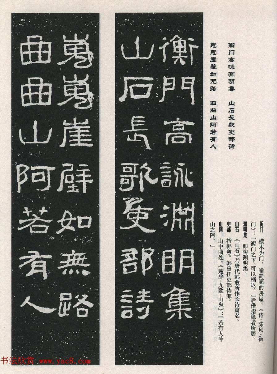 东汉隶书欣赏《西狭颂》集字对联40副 - 李建平书法艺术创作室 - 李建平书法艺术创作室