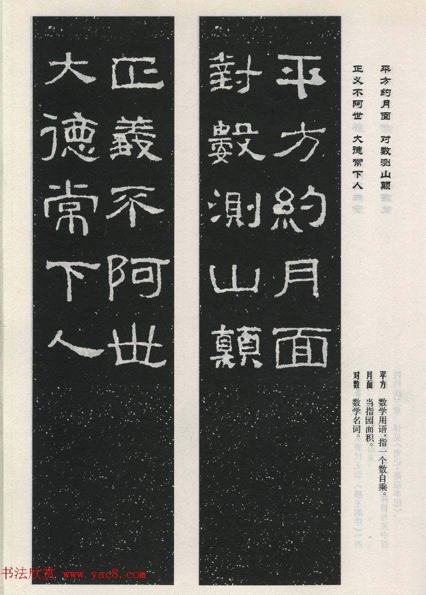 东汉隶书欣赏《西狭颂》集字对联40副