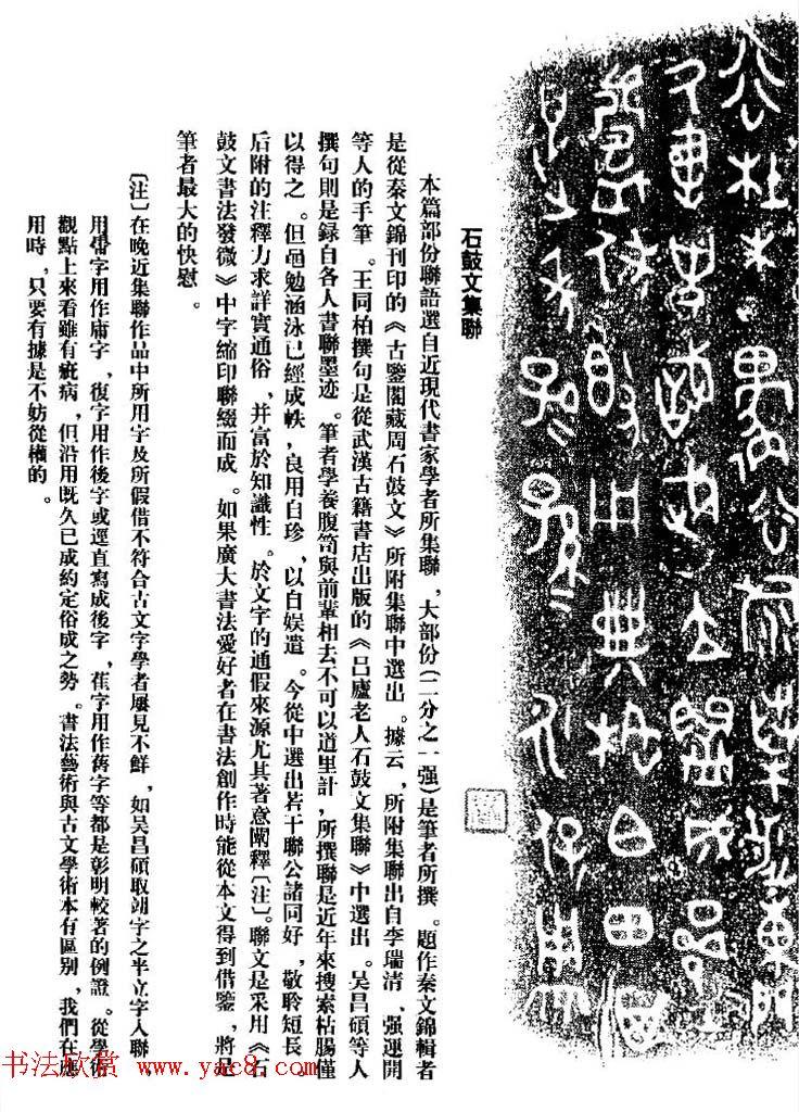 集字书法对联欣赏《石鼓文集联132幅》