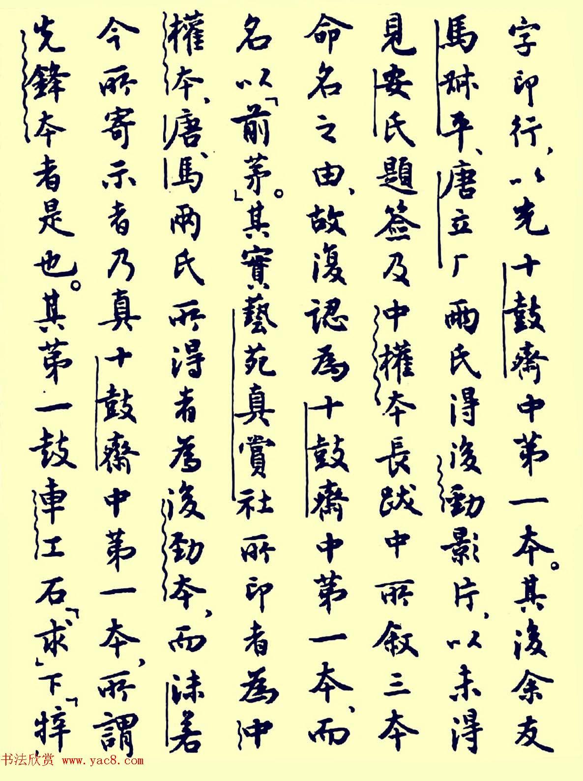 沈尹默1939年行书写石鼓文序