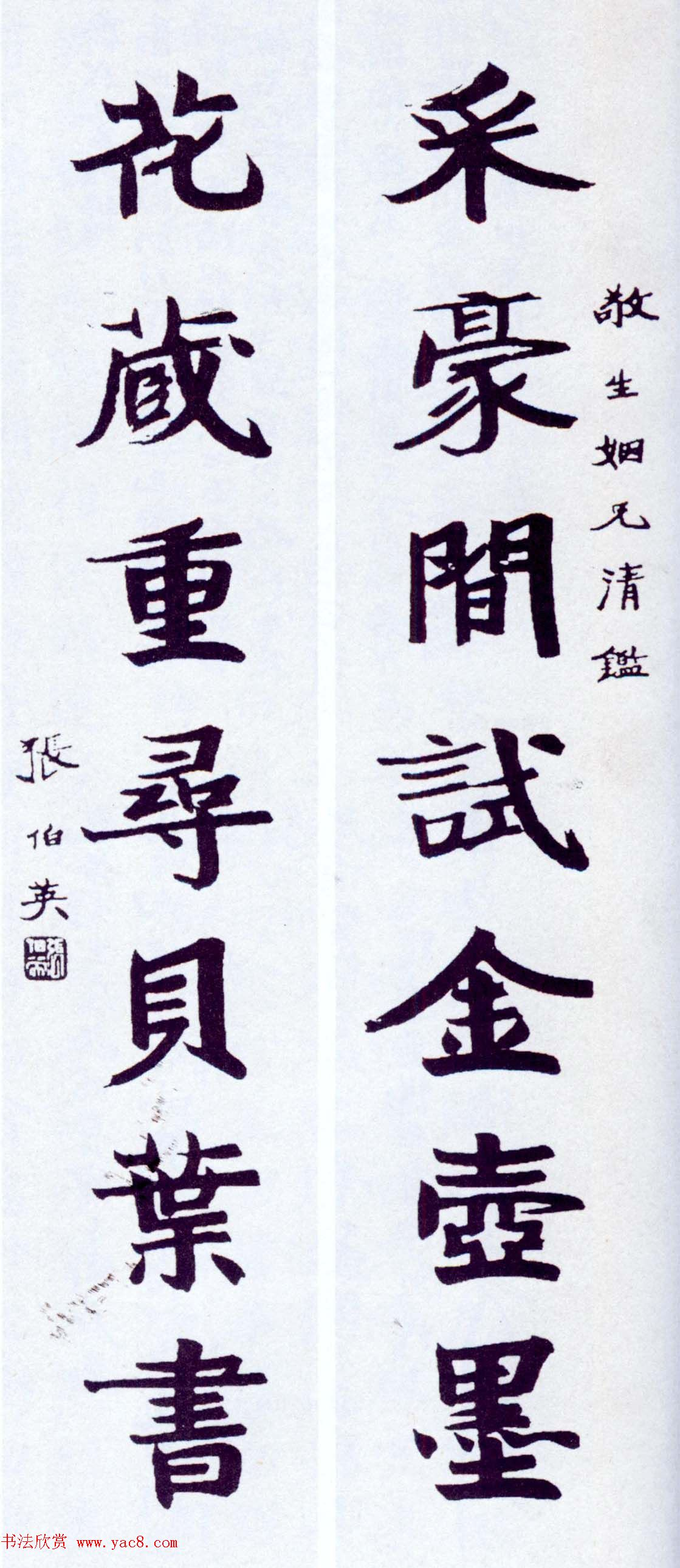 近代书法名家张伯英楷书行书墨迹欣赏 第2页 毛笔书法 书法欣赏