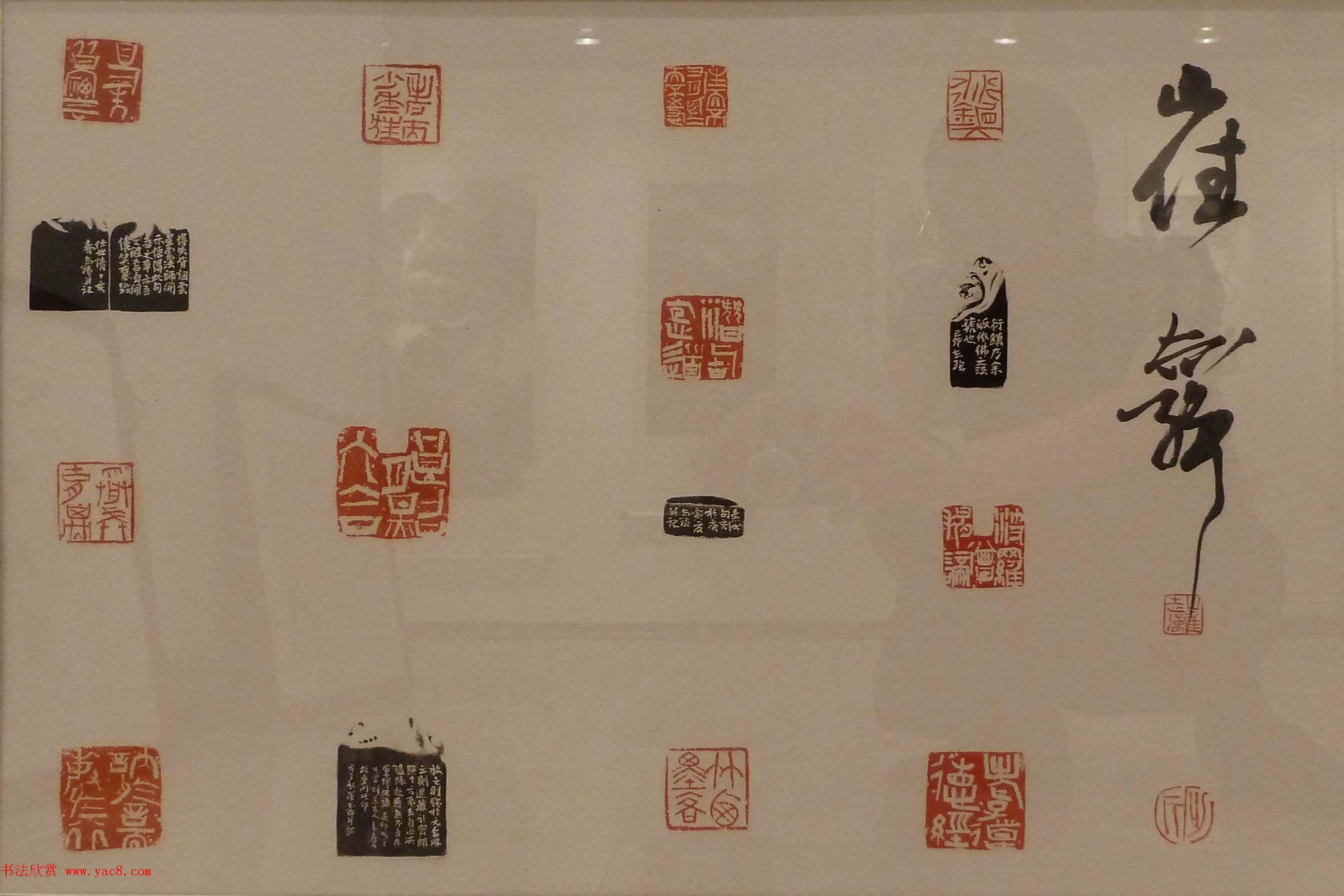 首届全国篆刻名家作品邀请展印稿欣赏