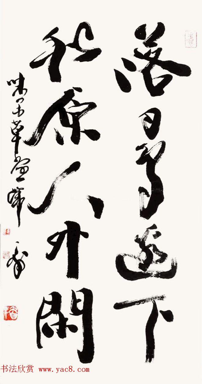 上海韩天衡书法作品欣赏