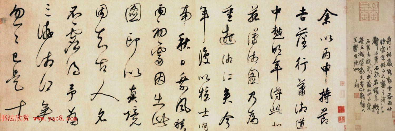 董其昌书法题跋欣赏《南唐董源山水画三卷》