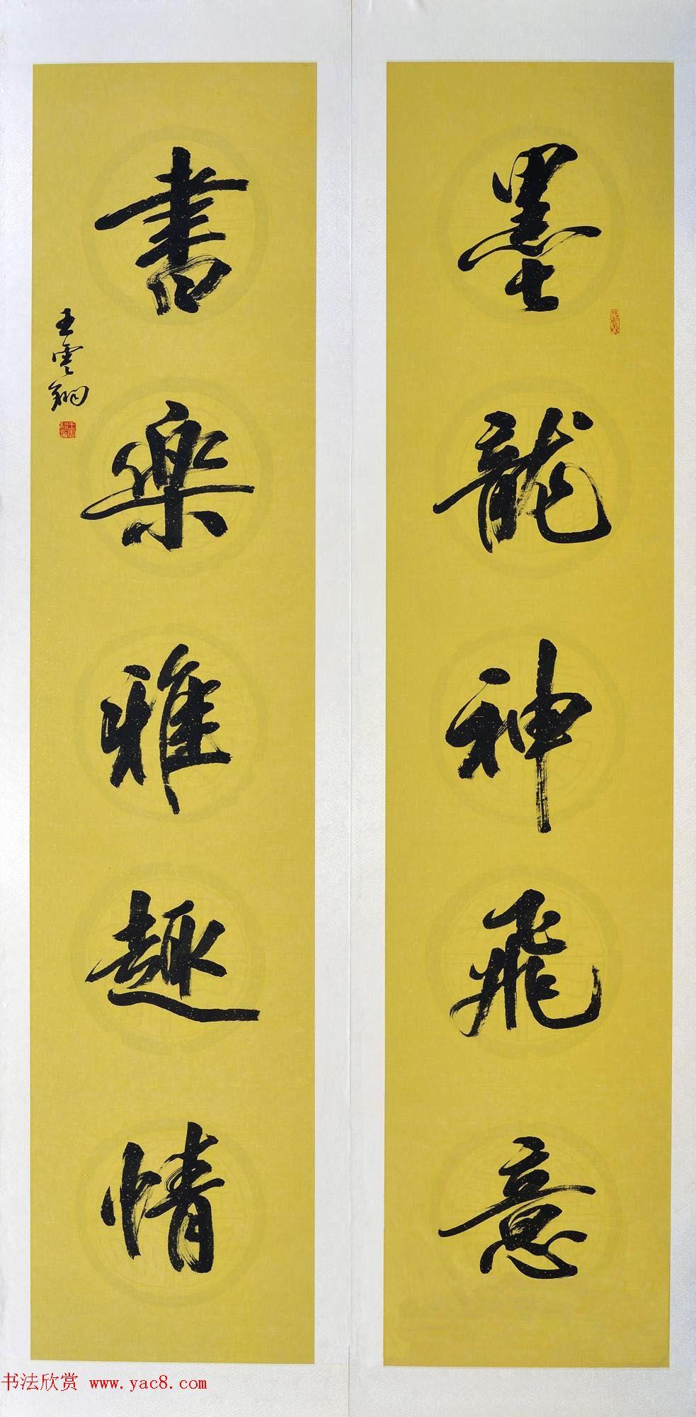 江苏王云翔毛笔书法作品欣赏图片