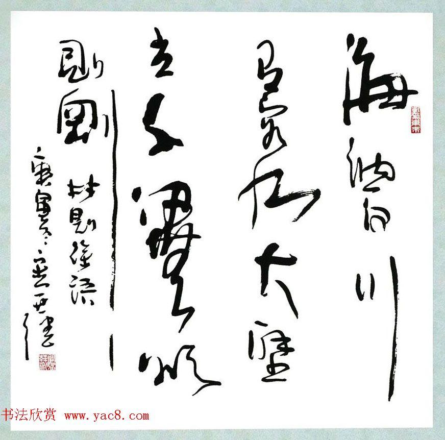 画家宋开强草书书法作品欣赏 第4页 毛笔书法 书法欣赏