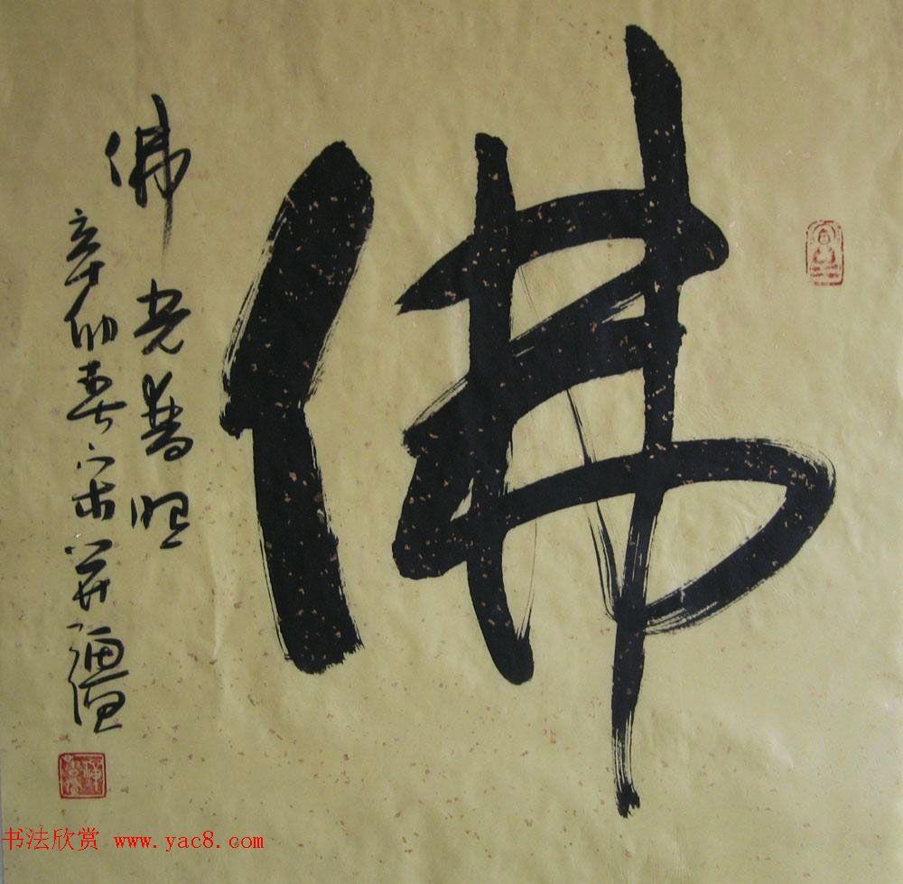 著名书画家宋开强草书书法作品欣赏