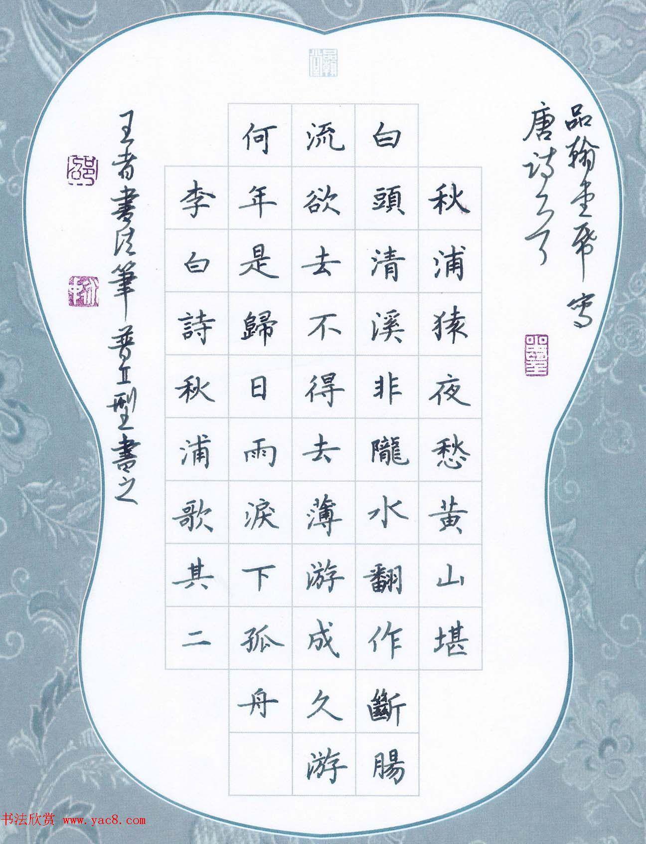 江苏邵泳中硬笔书法作品欣赏