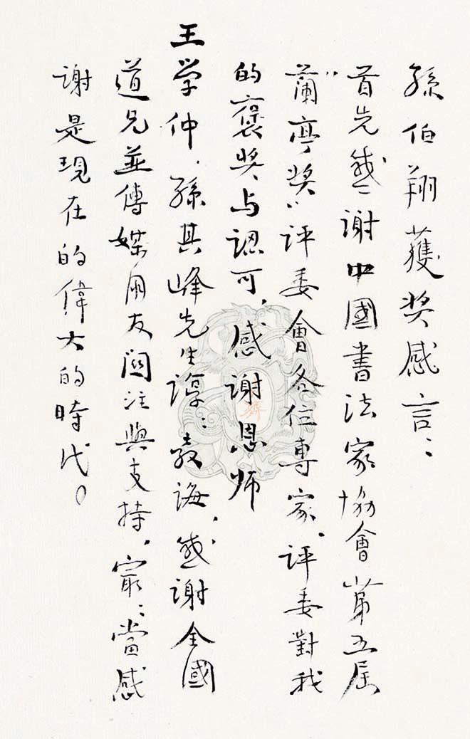 第五届中国书法兰亭奖获奖感言作品及佳作欣赏