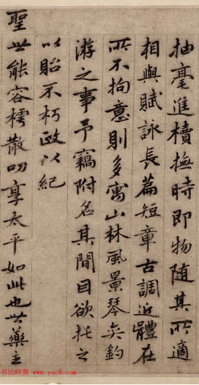 姚绶书画作品欣赏《文饮图+文字饮诗并序》