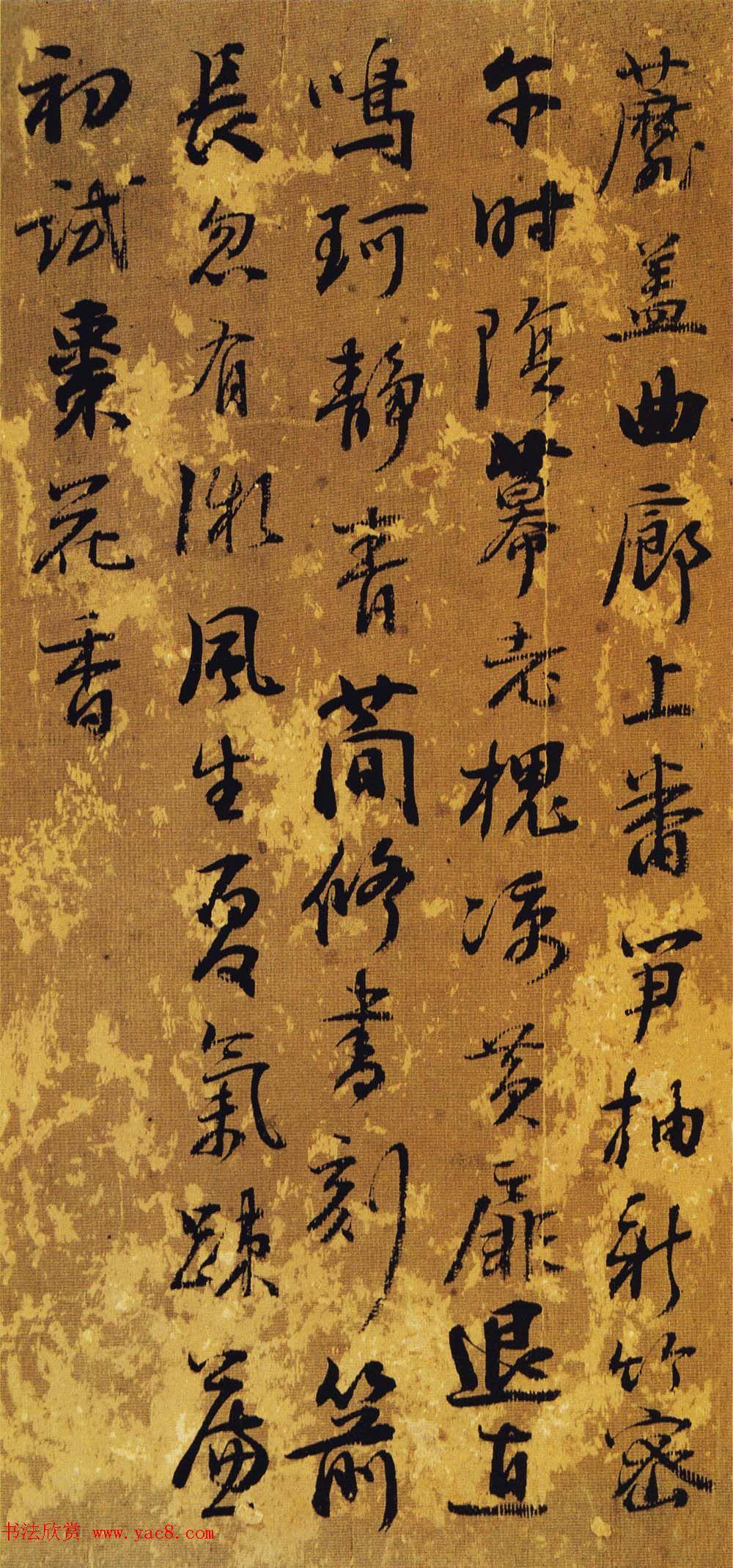 阮元书法册页欣赏《京邸西城上冈小园杂诗》