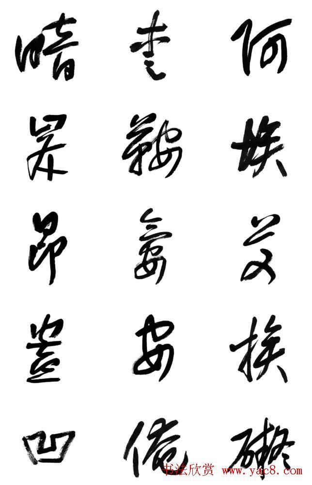李荣海书法字帖欣赏《常用行草字汇》