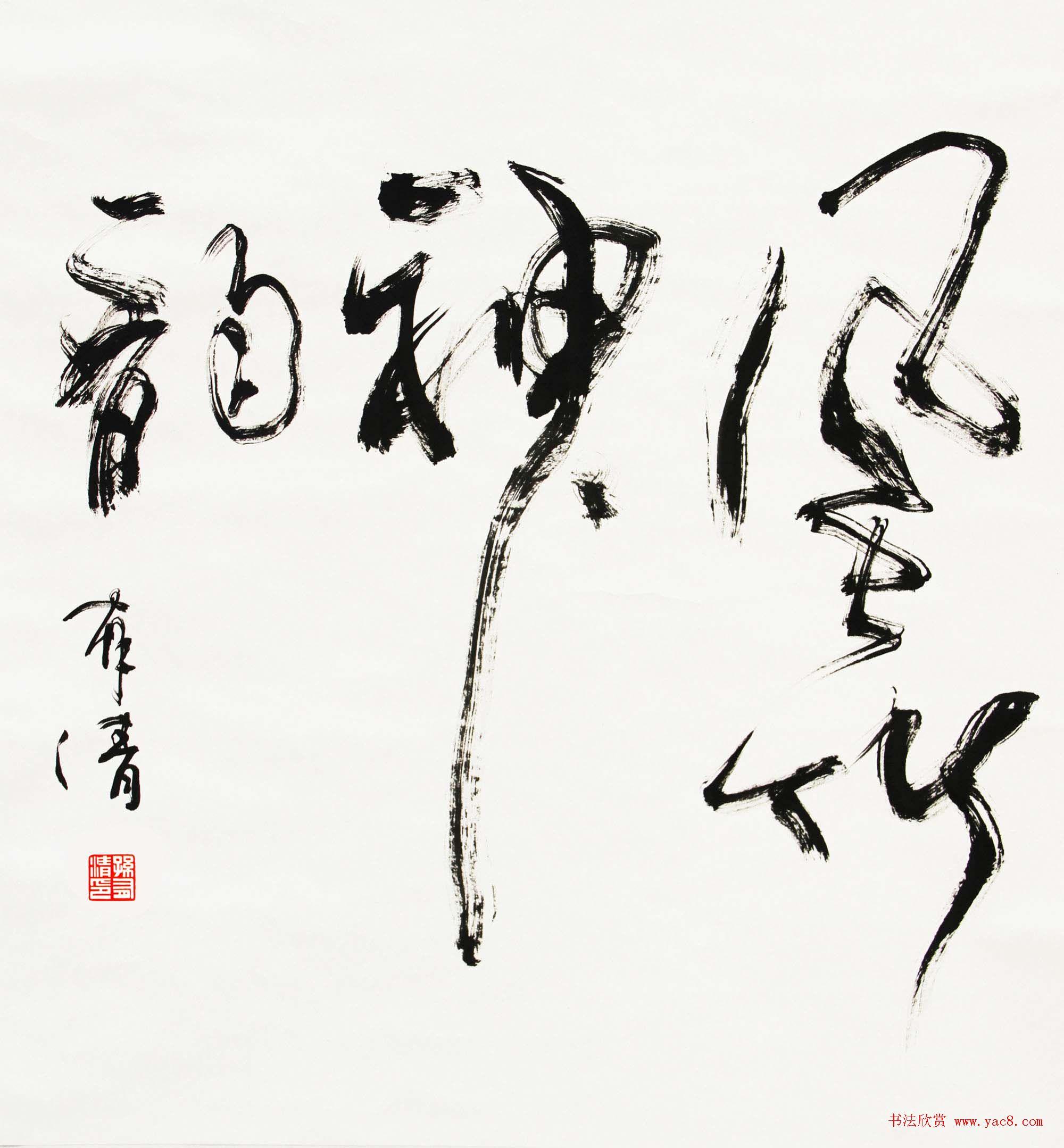 来稿选刊_民间达人孙有清创意书法作品