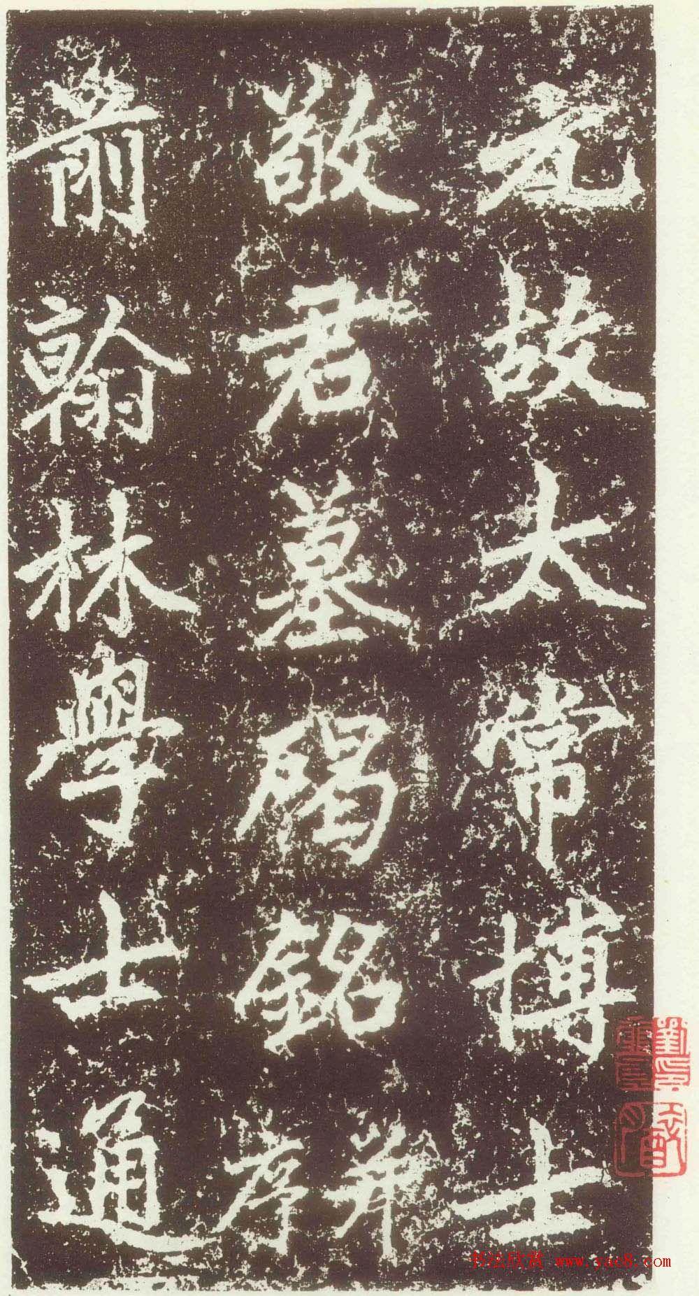 赵孟�\行楷书法欣赏《元故太常博士敬君墓碣铭并序》