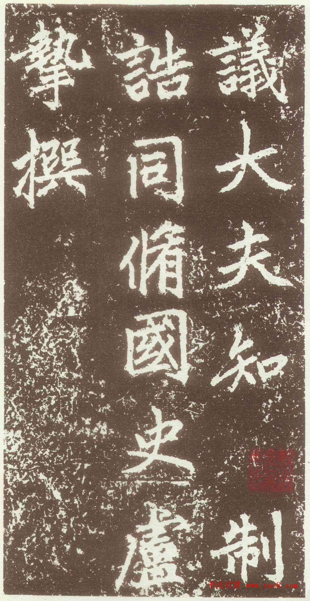 赵孟頫行楷书法欣赏《元故太常博士敬君墓碣铭并序》