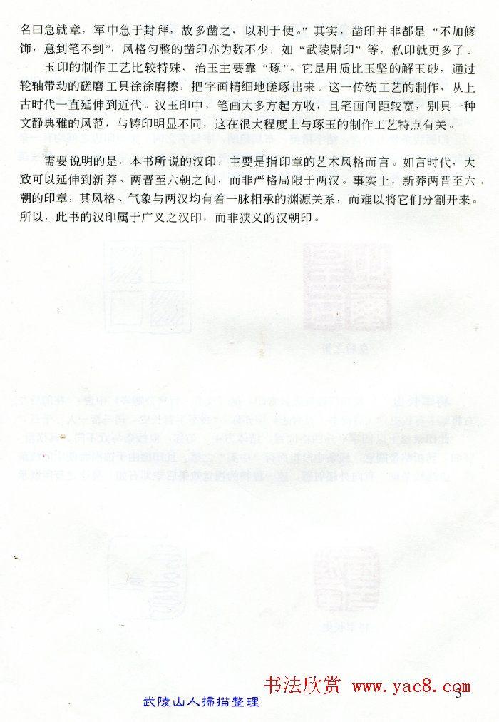 中国篆刻名家作品集《汉印精品赏析》