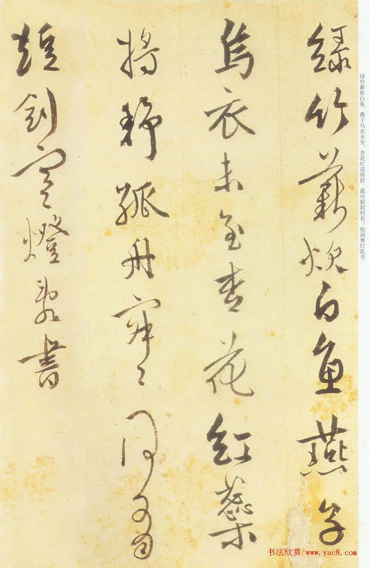 王�a登行草书法册页赏析《义兴杂诗十五首》
