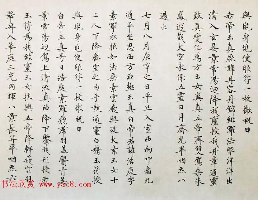 著名书法家卢中南2011年临写《灵飞经》