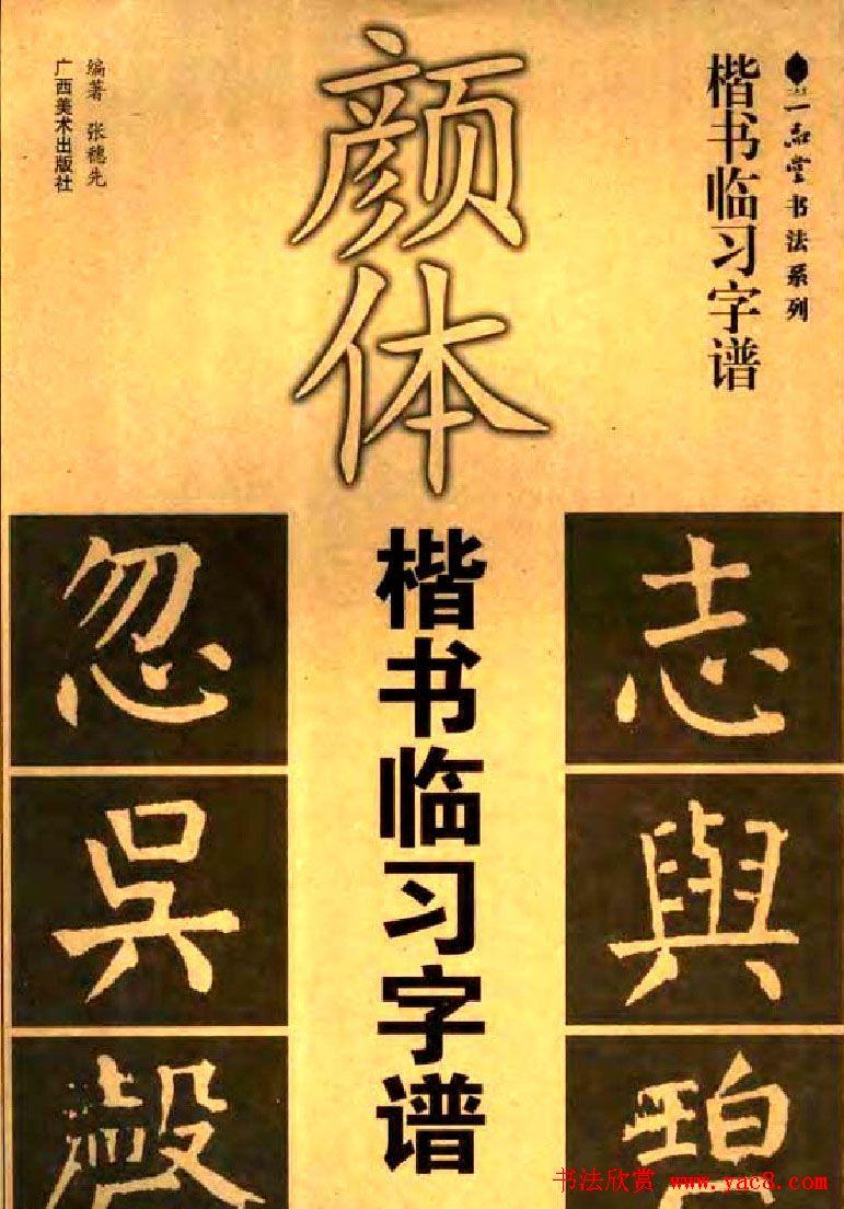 字帖欣赏《颜体楷书临习字谱》