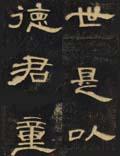 汉隶精品《合阳令曹全碑》高清大图