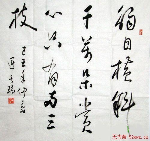 毛笔字运书法_