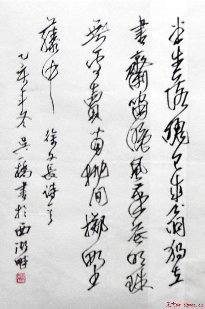 笔书法家协会主席、中国书法家协会会员、中国书法 ...