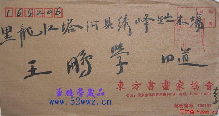 省固始县桥沟乡.现为北京大学、郑州大学客座教授;中国书法