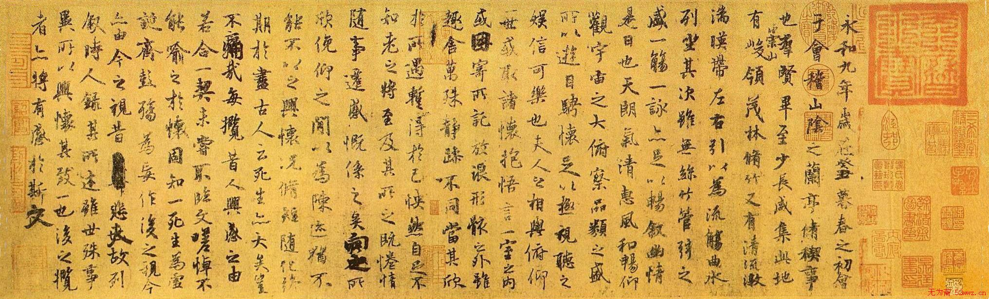 十大传世名帖 王羲之 兰亭序 第2页 兰亭集序 书法欣赏图片