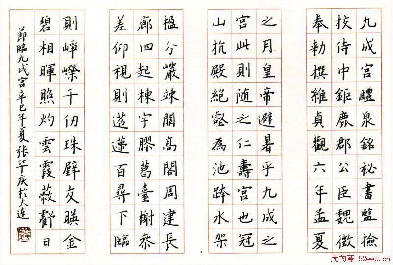 张华庆书法作品欣赏硬笔书法书法欣赏图片