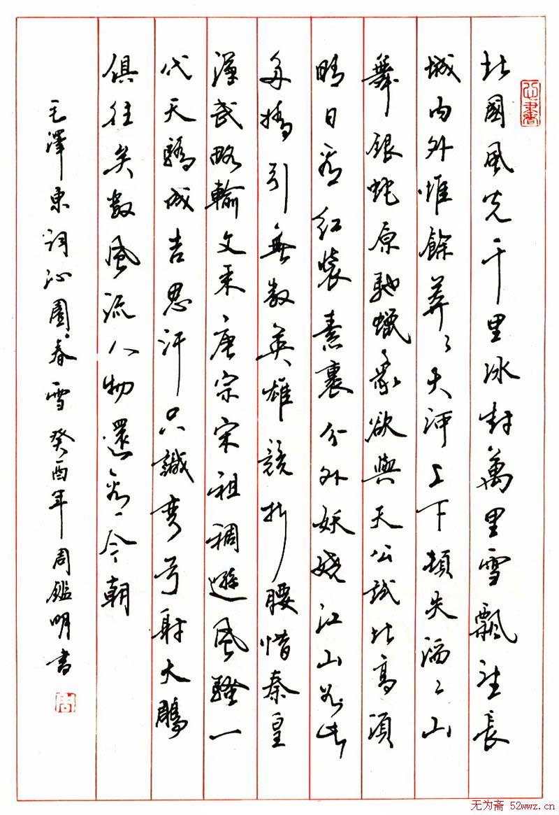 周鉴明硬笔书法 第2页 硬笔书法 书法欣赏
