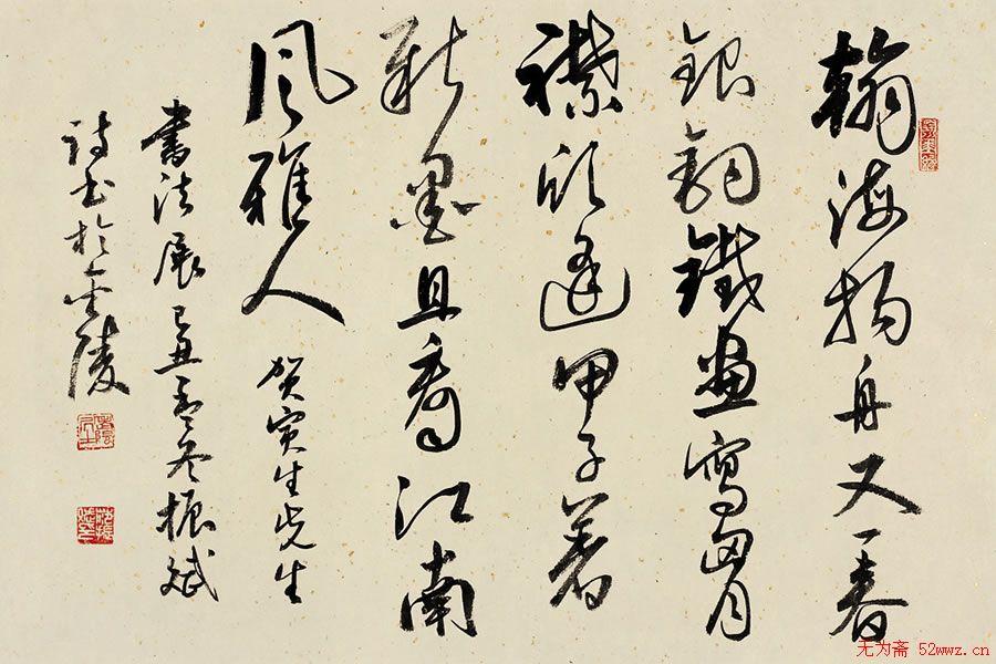 范振斌硬笔书法