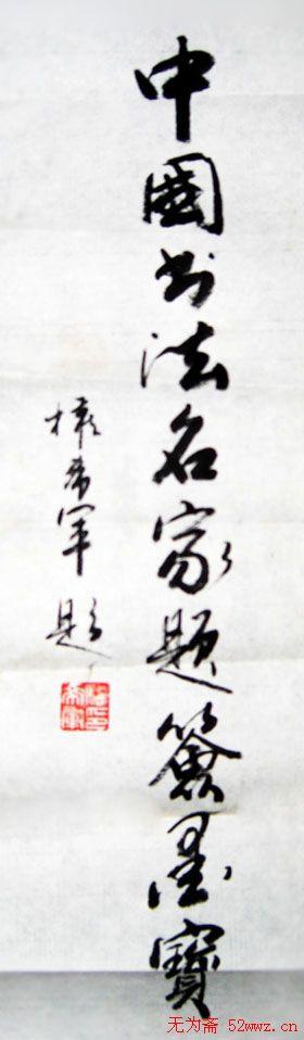 权希军书法题字:中国书法名家题签墨宝
