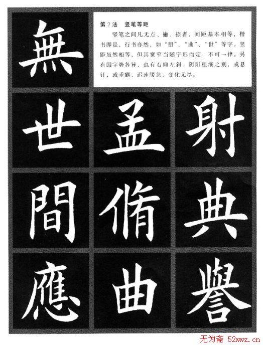 田英章间架结构28法