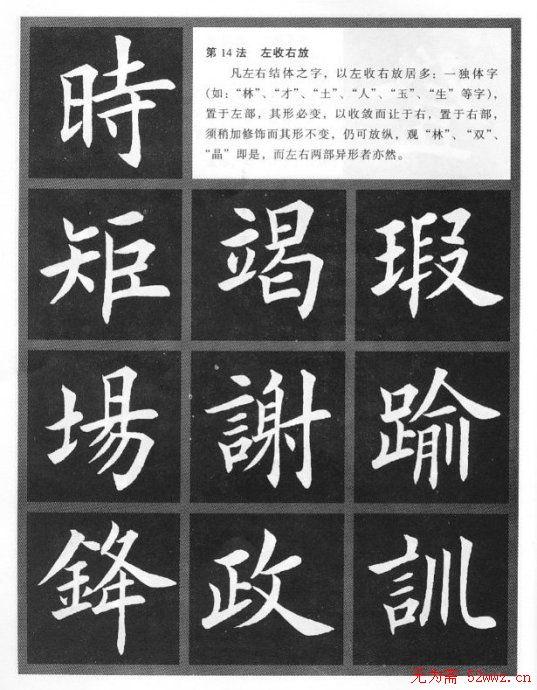田英章楷书间架结构二十八法两种 第5页 楷书字帖 书法欣赏图片