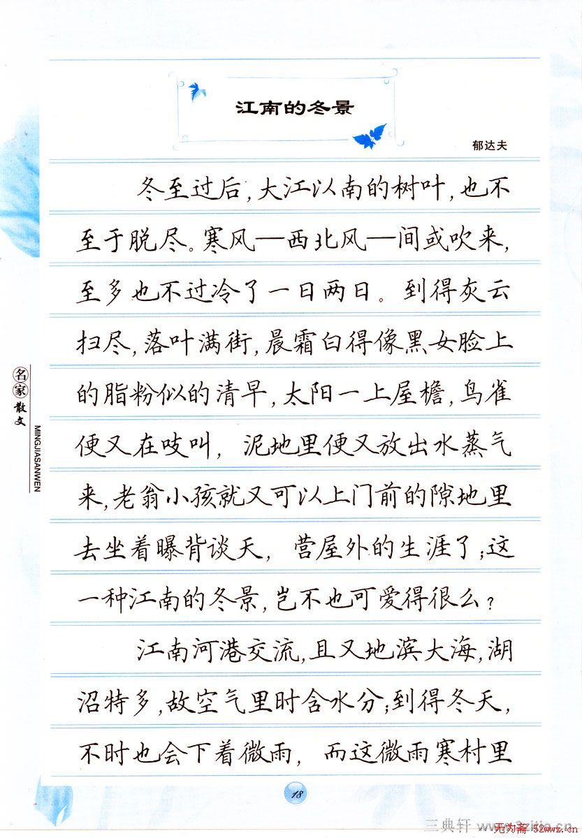 田英章楷书钢笔字帖名家散文